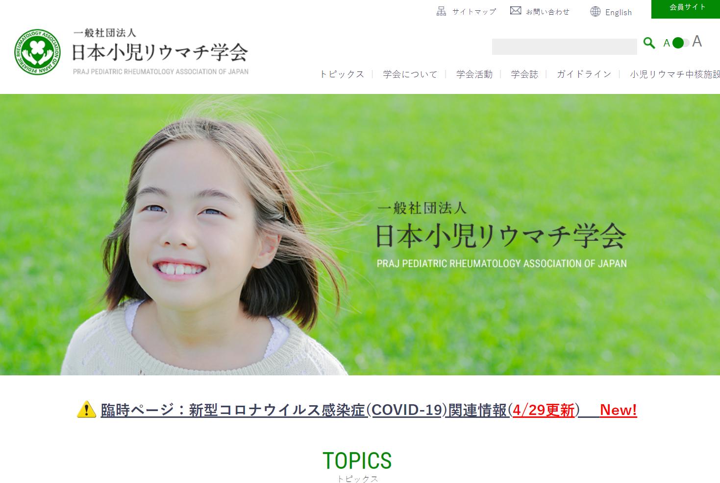 日本小児リウマチ学会