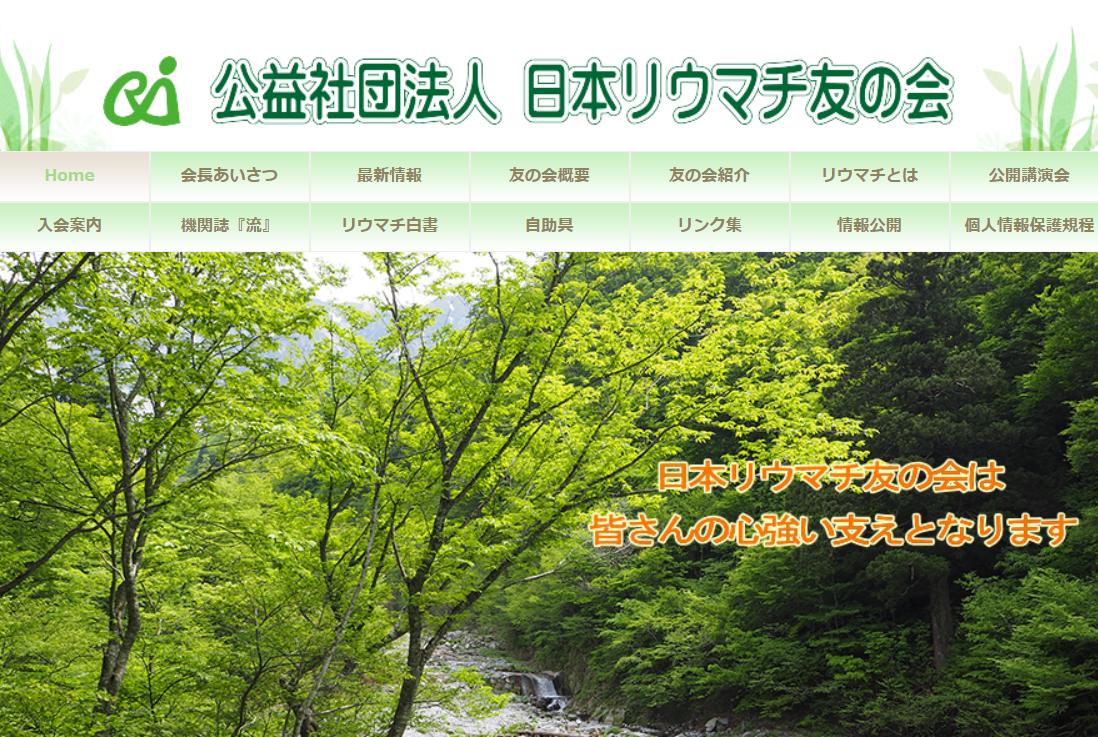 社団法人「日本リウマチ友の会」