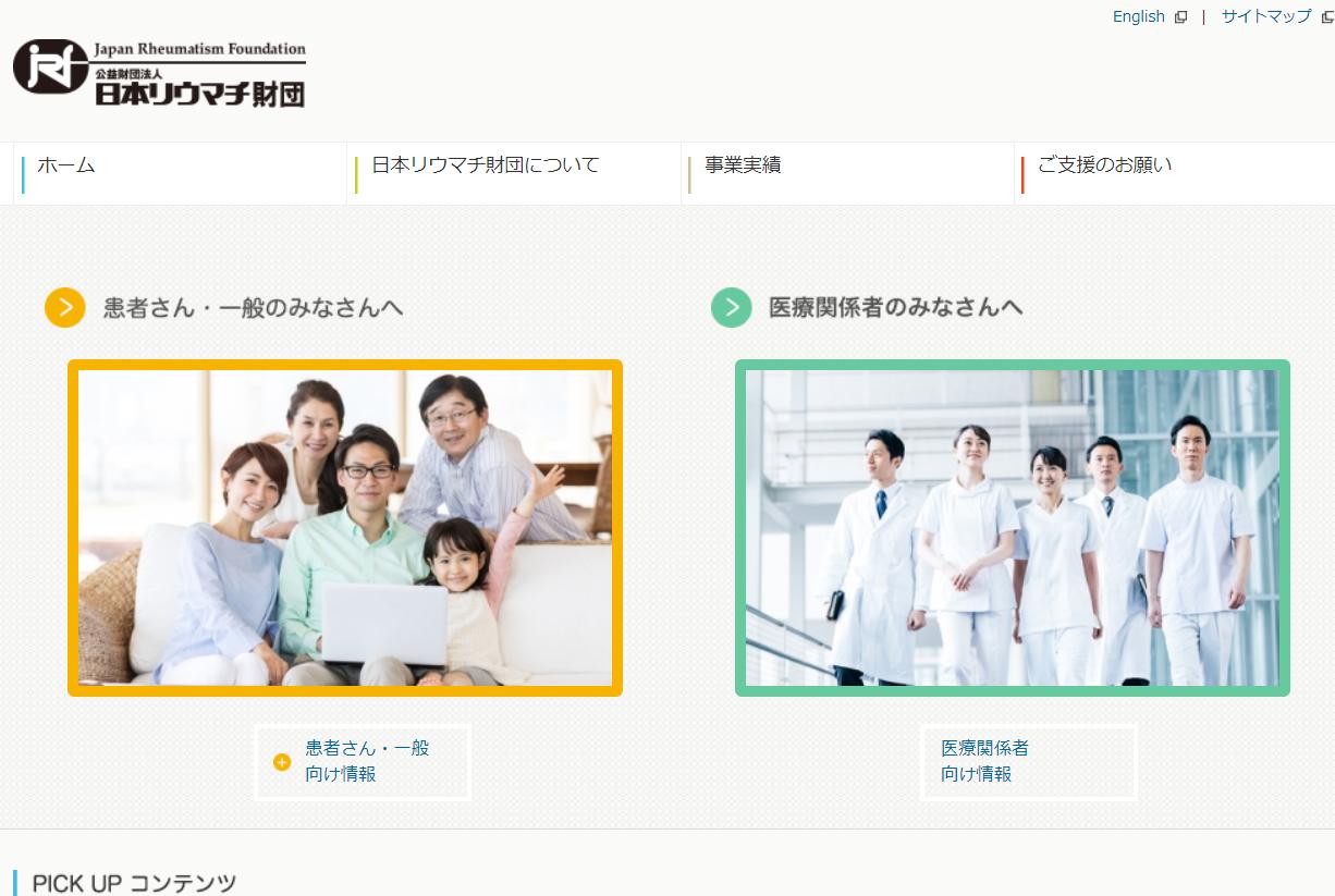 日本リウマチ財団