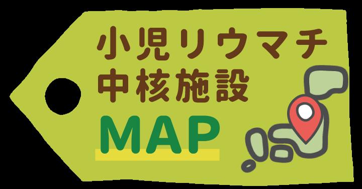 小児リウマチ中核施設MAP
